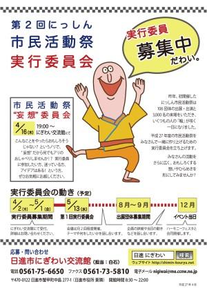 にっしん市民活動祭 実行委員募集チラシ 4月22日修正版
