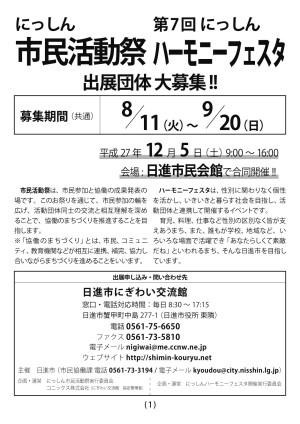 市民活動祭 ハーモニーフェスタ 出展団体 募集 1ページ