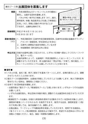 市民活動祭 ハーモニーフェスタ 出展団体 募集 3ページ