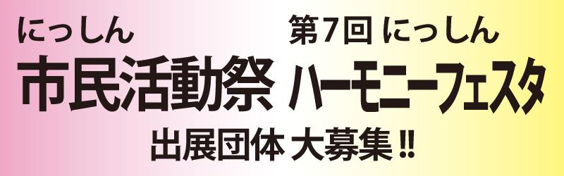 市民活動祭 ハーモニーフェスタ 出展団体 募集 投稿ヘッダー
