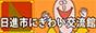 日進市にぎわい交流館サイトバナー 88x31
