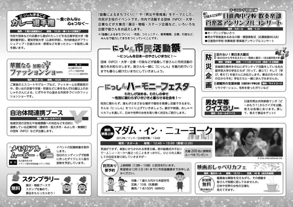 2015-11-06_katsudousai-chirashi_2