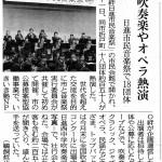 2015-10-12 中日新聞 絆日進市民音楽祭
