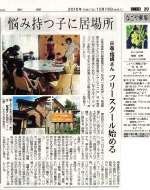 2015-10-16 中日新聞 アーレの樹