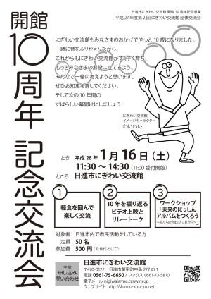 2015-11-13_dantai-kouryu_10-shunen