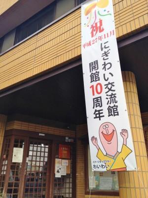 2015-11-01_10th-anniv_taremaku