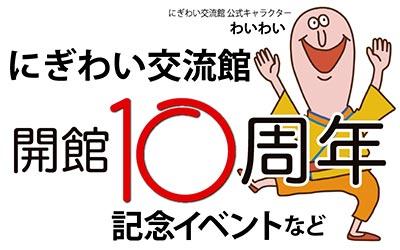 開館10周年記念