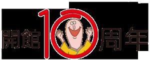 2015-12-18_10th-anniv_utility-logo