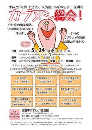 平成28年度 にぎわい交流館 カブヌシ総会