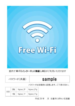 2016-05-15_nigiwai_wifi-poster