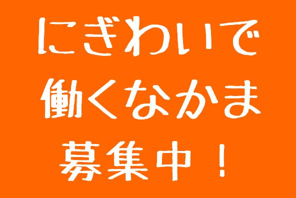 にぎわい交流館パート・アルバイトスタッフ募集!