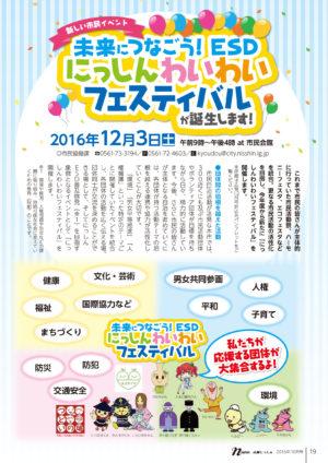 2016-10-01_koho-nisshin_wai-fes_1