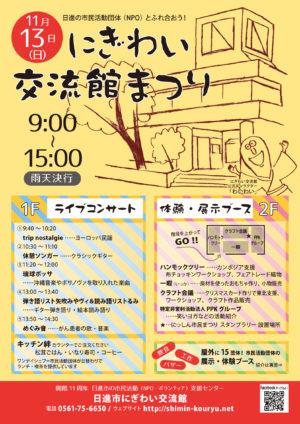 2016-10-24_nigiwai-kouryukan-matsuri