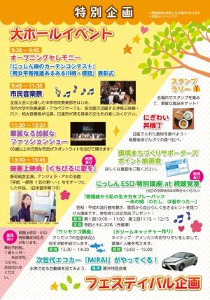 2016-11-20_waiwai-festival_chirasi_4feature