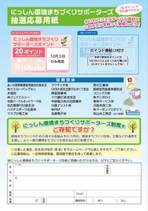 2016-11-20_waiwai-festival_chirasi_5kankyo-chusen