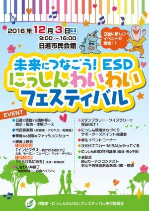 2016-11-20_waiwai-festival_poster