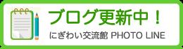 ブログPHOTO LINE